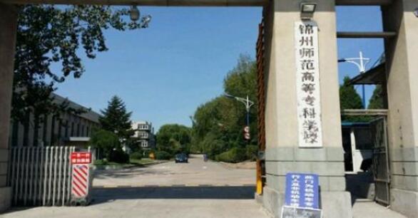 锦州师范高等专科学校继续教育学院(新生专用通道)