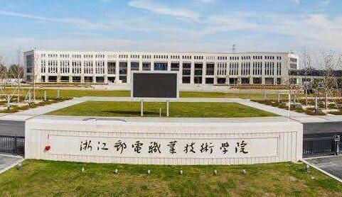 浙江邮电职业技术学院继续教育学院(函授新生专用报名)