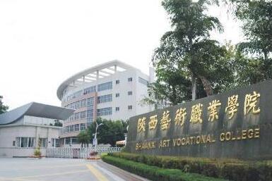 陕西艺术职业学院继续教育学院(含2020年招生专业)
