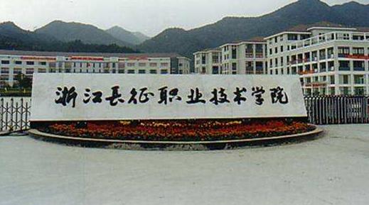 浙江长征职业技术学院继续教育学院(专用通道成考新生)