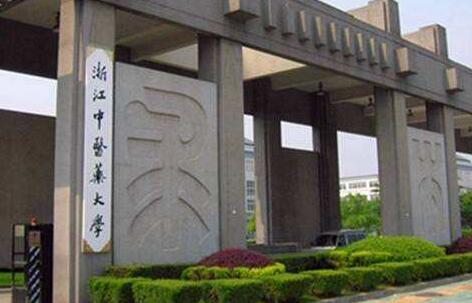 浙江中医药大学继续教育学院(2020年招生公告)