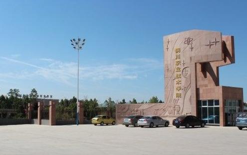 铜川职业技术学院继续教育学院(绿色报名通道)