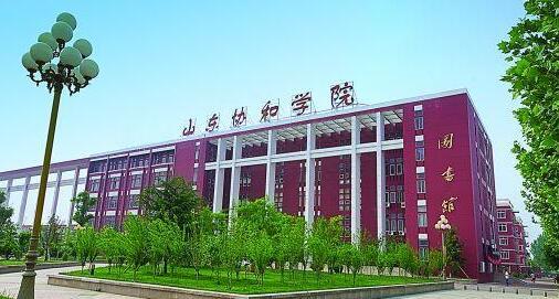 山东协和学院继续教育学院(专用通道成考新生)