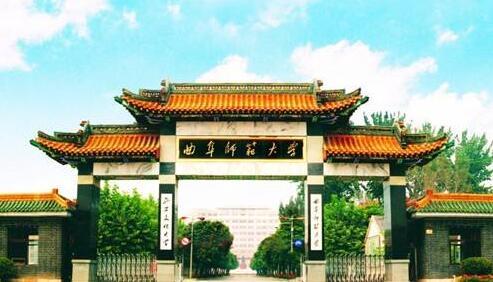 曲阜师范大学继续教育学院(成考大学文凭)