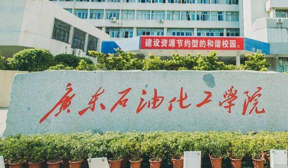 广东石油化工学院继续教育学院(成考专升本报名)