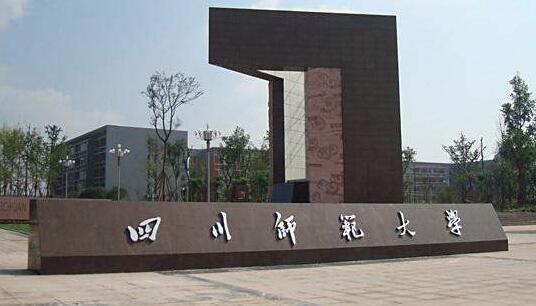 四川师范大学继续教育学院(2020年招生专业)
