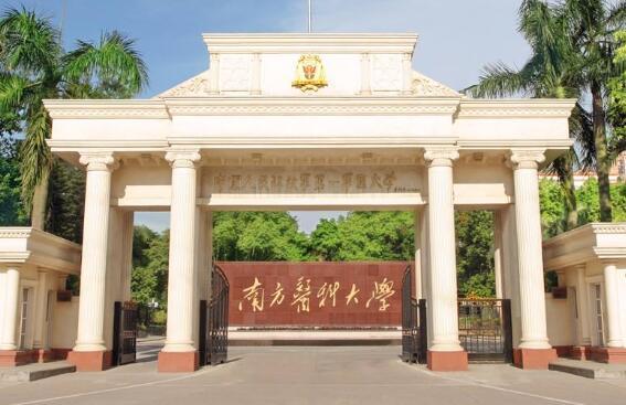 南方医科大学继续教育学院(新生报名入口)