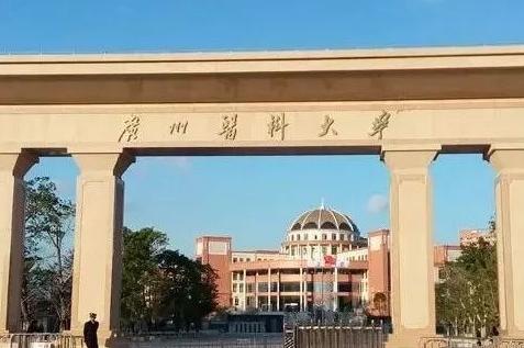 广州医科大学继续教育学院(2020年招生专业)