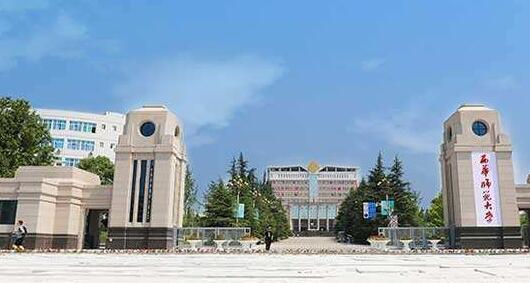 西华师范大学继续教育学院(成考专升本报名)