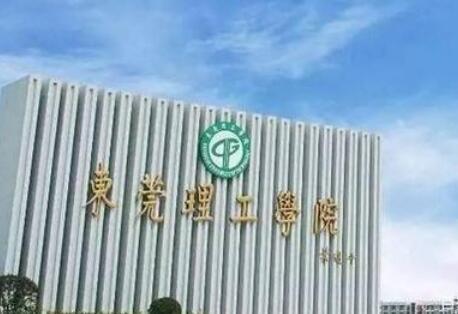 东莞理工学院继续教育学院(专用通道成考新生)