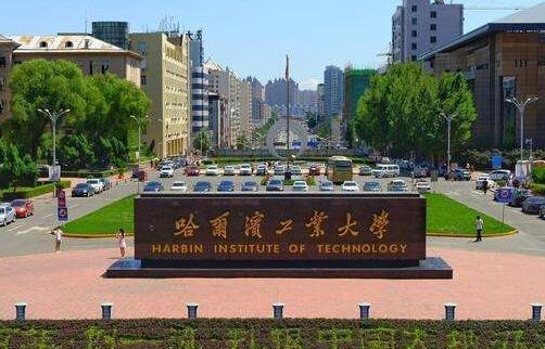 哈尔滨工业大学继续教育学院(2020年招生公告)