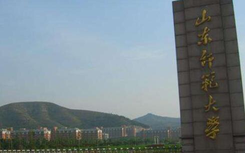 山东师范大学继续教育学院(新生报名入口)