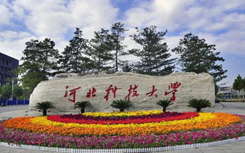 河北科技大学继续教育学院(函授新生专用报名)