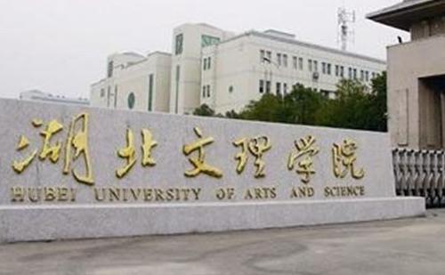 湖北文理学院继续教育学院(新生报名入口)