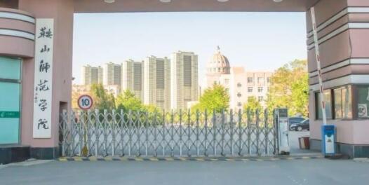 鞍山师范学院继续教育学院函授成人自考2021招生简章