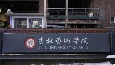 吉林艺术学院继续教育学院招生简章以及最新专业