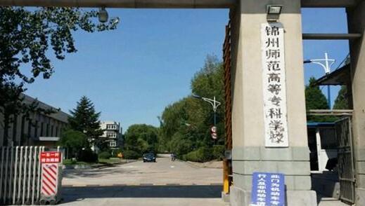 锦州师范高等专科学校继续教育学院函授成人自考2021招生简章