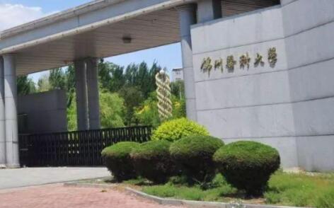锦州医科大学继续教育学院函授大专本科招生公示2021年