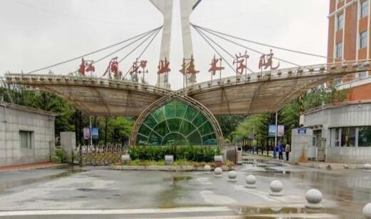 松原职业技术学院继续教育学院最新招生公告【2021】