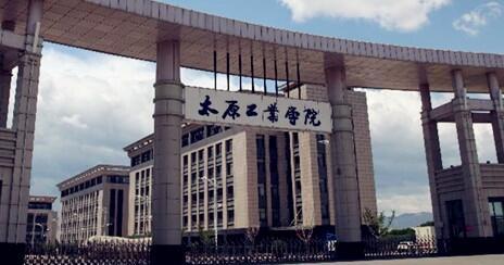 2021年太原工业学院成人高考招生简章【最新】