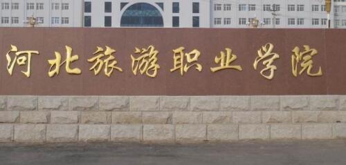 河北旅游职业学院继续教育学院函授大专本科招生公示2021年
