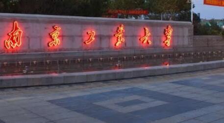 南京工业大学继续教育学院成人高考函授学历2021年报名
